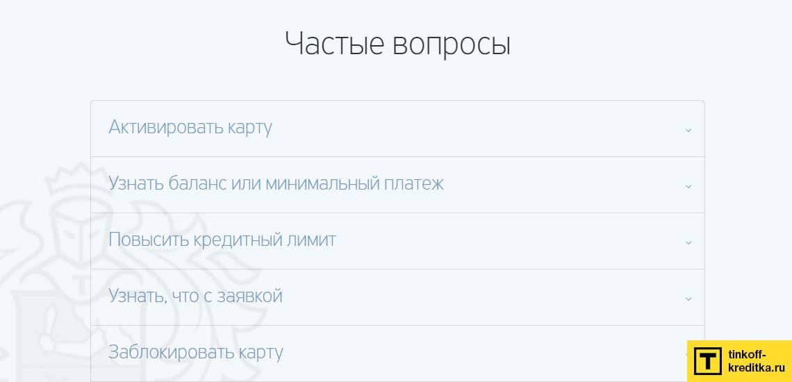 тинькофф банк для юридических лиц телефон