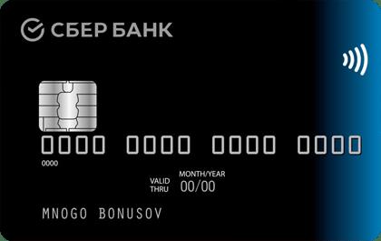 Karta med stora bonusar från Sberbank. Ta en ansökan