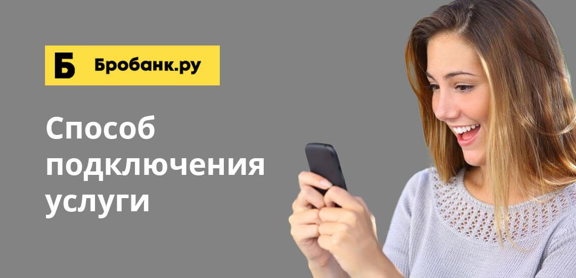 Για να συνδέσετε την υπηρεσία SMS-Banking, δεν απαιτούνται πρόσθετες δαπάνες ή λήψη νέου λογισμικού.