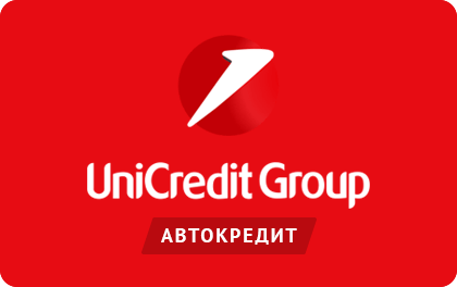 Автокредит UniCredit Bank