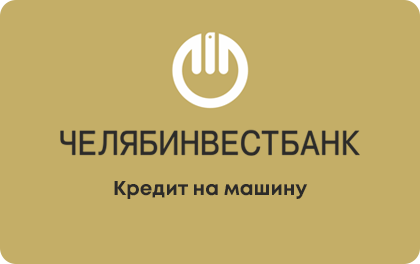 Empréstimo de carro no Chelyabinvestbank