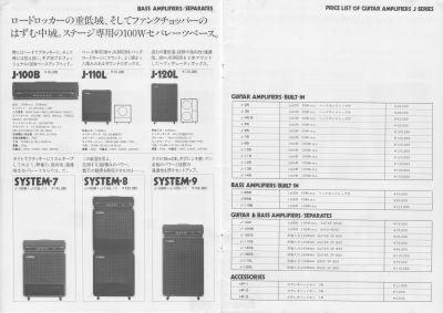 Yamaha Guitar Amps Catalog 1977