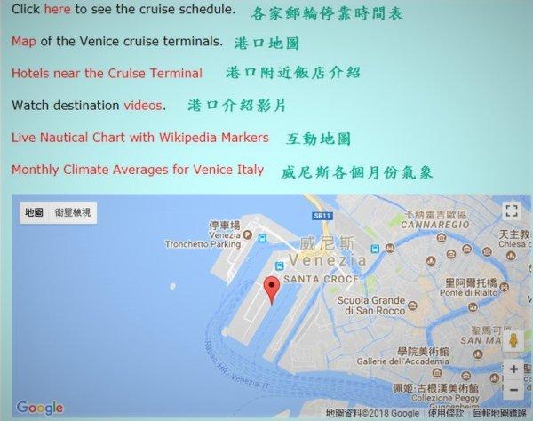 全世界1200個國際郵輪港口資訊分享 如何事先了解未造訪過的港口?