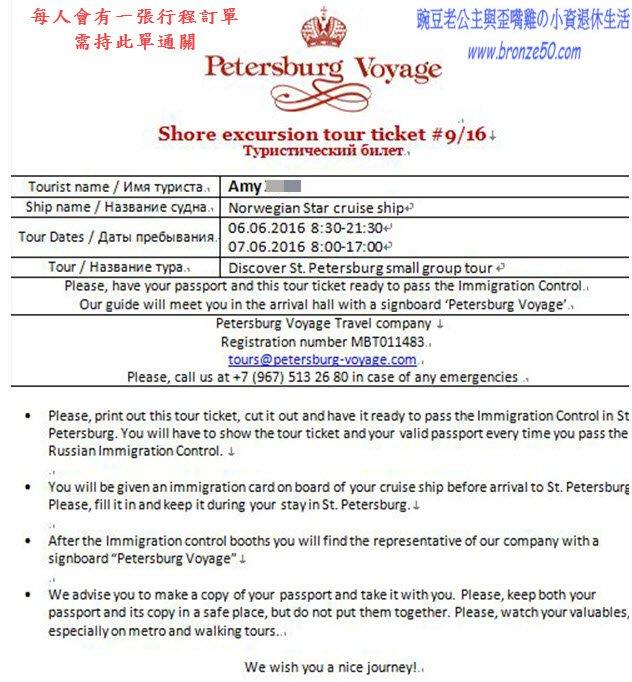 如何免簽證進入俄羅斯聖彼得堡?郵輪72小時免簽證