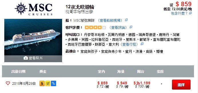 中文邮轮搜寻工具 Cruise Ship Search Engine in Chinese