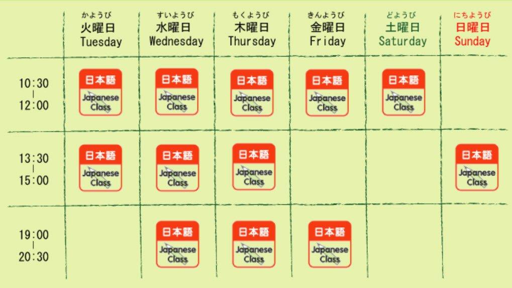 京都游学 - ボランティアルーム日本语クラス课表