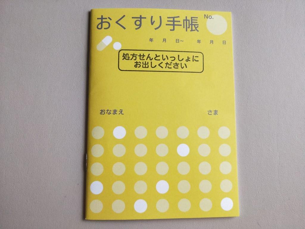 日本求醫 - 藥局給的手帳,裡面有每次的用藥紀錄