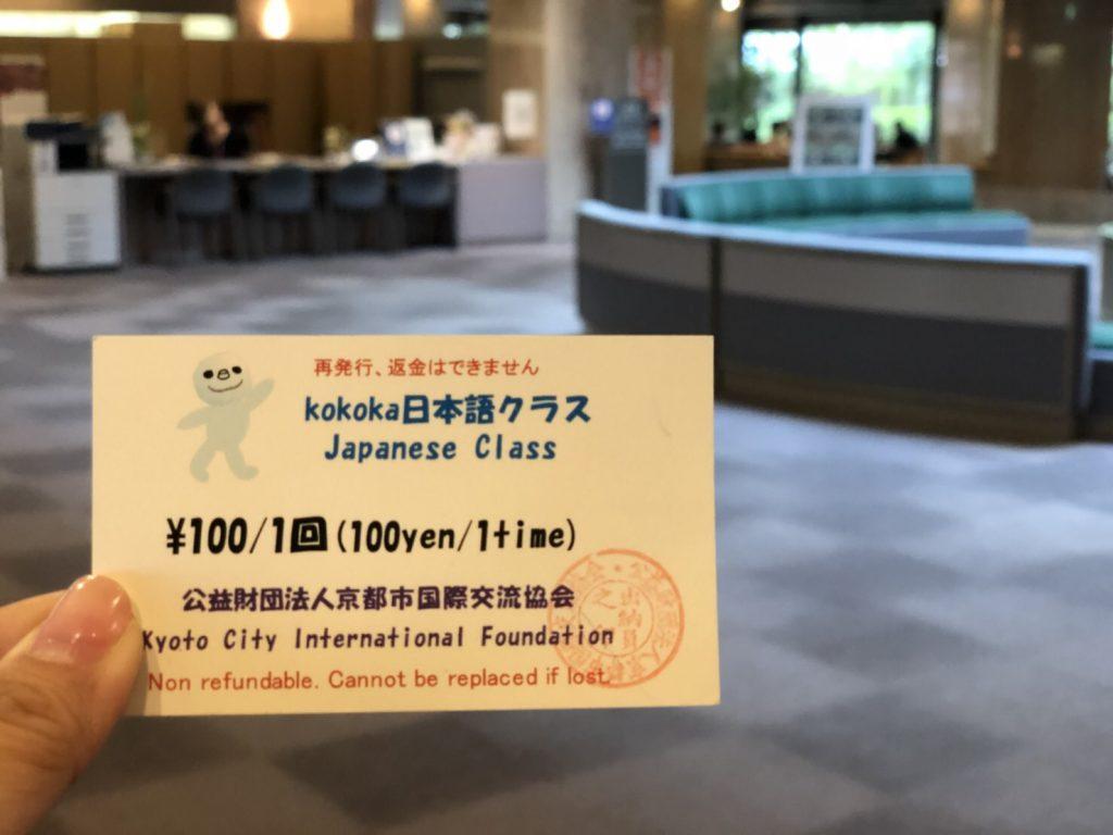 京都游学 - 上课票券