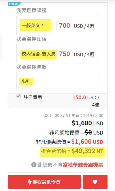 宿霧語言學校 - 根據設定顯示出遊學費用