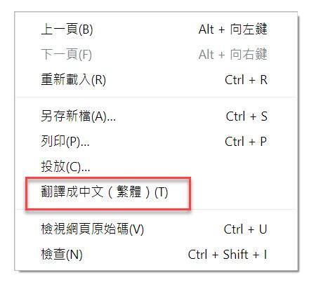 上網訂郵輪 - Google Chrome 翻譯成中文截圖
