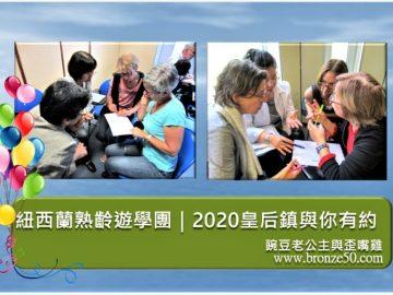 2020 紐西蘭熟齡遊學團