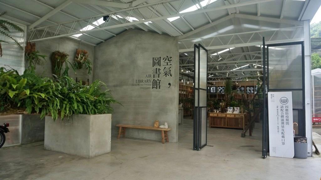 梅山美食 - 空氣圖書館