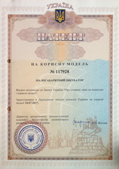 Патент Broody на инкубатор для яиц ZOOM. Украина.