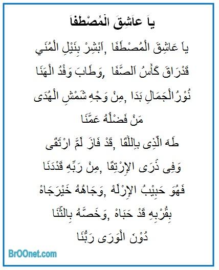 Lirik Ya Badrotim : lirik, badrotim, Lirik, Asyiqol, Musthofa, Lengkap, (Arab,, Latin, Terjemah)