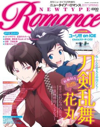 NewType Romance Magazine Edisi Spring 2017