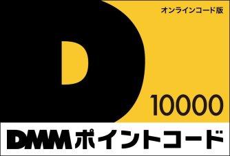 dmm point code 10000 poin