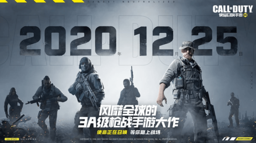 Call of Duty Mobile Chinese for Mac