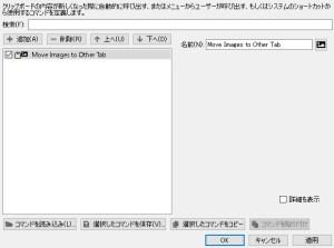 クリップボード管理ツールCopyQv