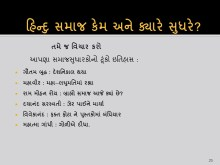 culture can kill gujarati-25