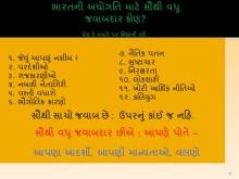 culture can kill gujarati-7