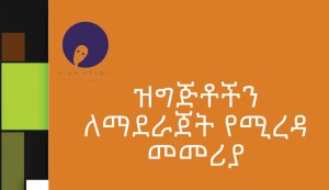 Events Management Toolkit in Amharic
