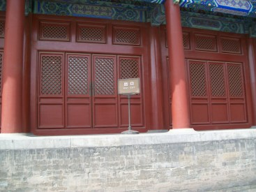 We loved the signage that we found in the Forbidden City (and throughout Beijing).