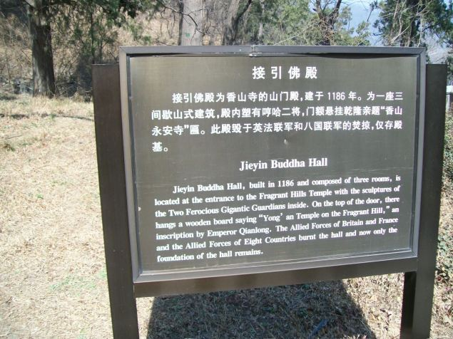 Beijing China Fragrant Hills Park Sign