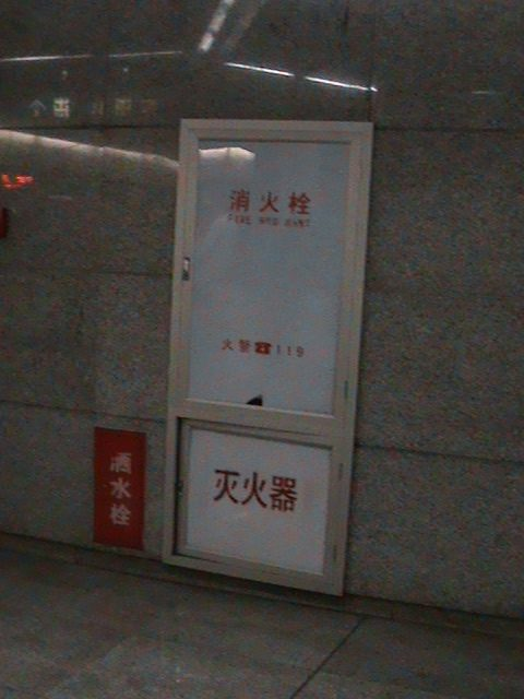 Things to Do in Beijing: The Beijing Subway Part III