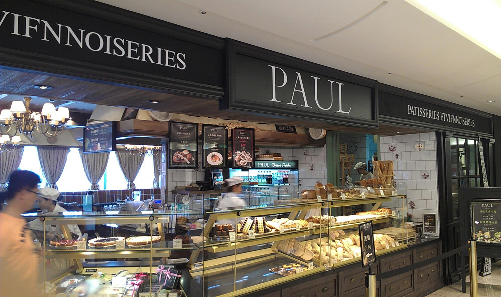 (20) 法國的7-11的早餐: PAUL 麵包店   Brunch in Taipei