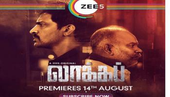 Lock Up Tamil Movie Reviews