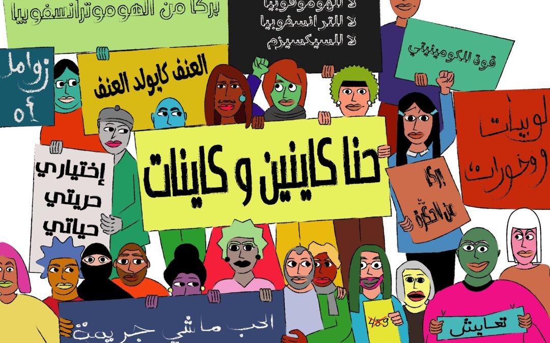 Révolution Queers Maroc