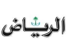 حوار | جريدة الرياض