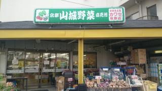 【京都山城の野菜を直売】地元のスーパーカワセ