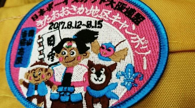【2017年夏】地区キャンポリースライドショー【速報Ver.1】