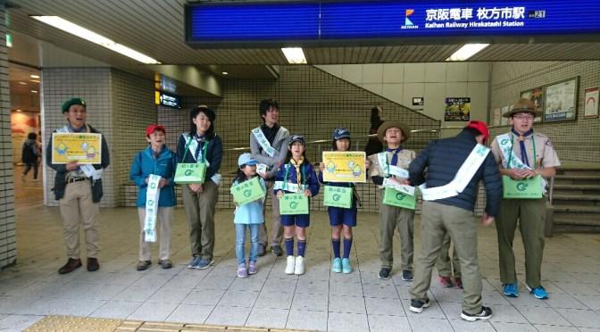 【活動報告】枚方市駅で「みどりの募金活動」を実施しました【今年もまた枚方に桜が増えます】