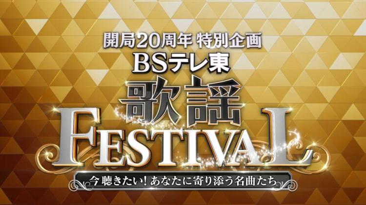 開局20周年特別企画 BSテレ東歌謡FESTIVAL動画 2020年12月16日