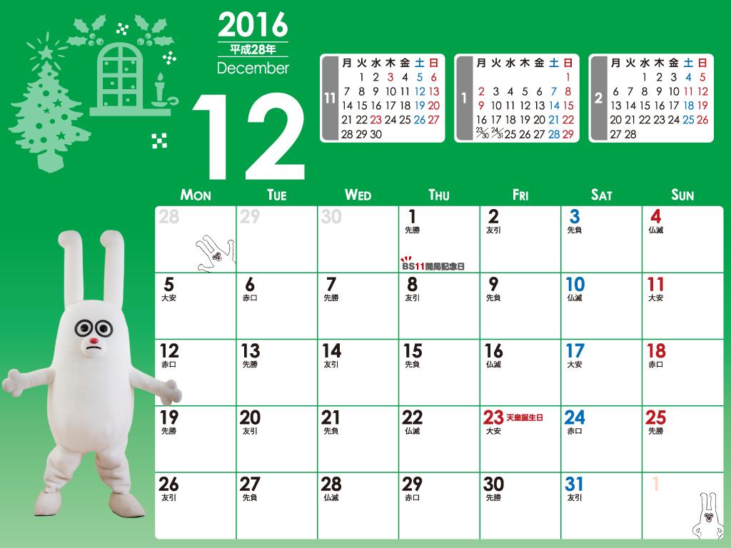 じゅういっちゃんのデジタルカレンダー2016年12月   BS11
