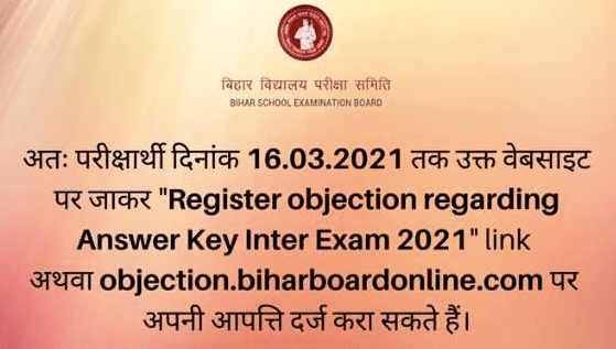 bseb 12th answer key objection form 2021