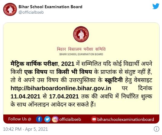 Bihar Board 12th Scrutiny 2021