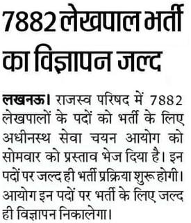 UPSSSC Lekhpal New Syllabus 2021
