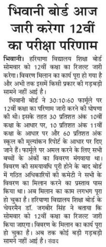 Bhiwani Board 12th Result 2021