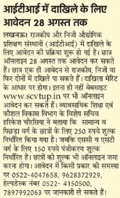 UP ITI Admission Form 2021-22 Last Date