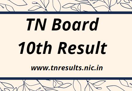 www.tnresults.nic.in 2021 10वीं का रिजल्ट