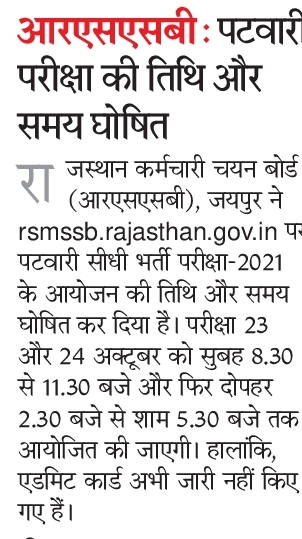Rajasthan Patwari Exam 2021 Admit Card