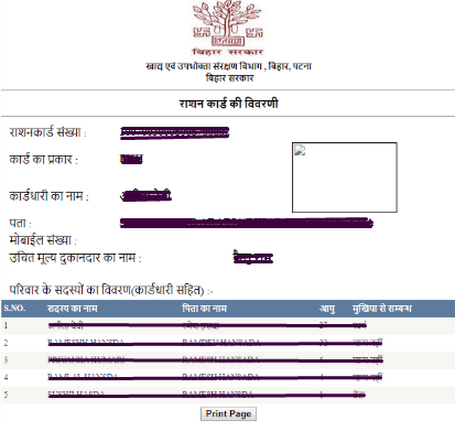ePDS Bihar Ration Card [New List] 2020 BPL/APL/AAY/PHH | Status Online Check @ epds.bihar.gov.in