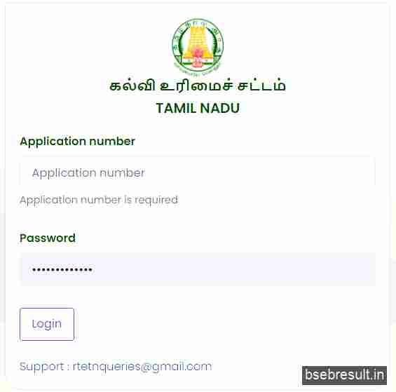 rte-tamilnadu-admission-login-application-no
