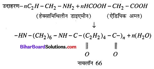 Bihar Board 12th Chemistry Model Question Paper 2 in Hindi - 17