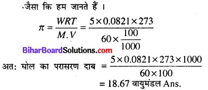 Bihar Board 12th Chemistry Model Question Paper 2 in Hindi - 8