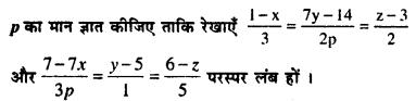 Bihar Board 12th Maths Model Question Paper 3 in Hindi SAQ Q18