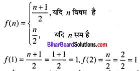Bihar Board 12th Maths Model Question Paper 4 in Hindi SAQ Q1.1